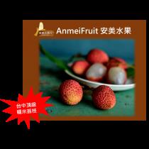 台中頂級糯米荔枝 2盒(禮盒組)免運